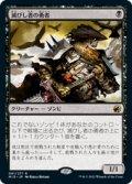 【JPN/MID/Foil★】滅びし者の勇者/Champion of the Perished [黒] 『R』
