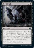 【JPN/MID】グールの行進/Ghoulish Procession [黒] 『U』