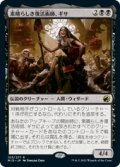 【JPN/MID】素晴らしき復活術師、ギサ/Gisa, Glorious Resurrector [黒] 『R』