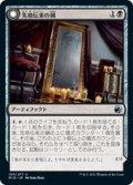 【JPN/MID】先祖伝来の鏡/Heirloom Mirror [黒] 『U』