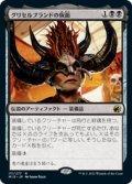 【JPN/MID】グリセルブランドの仮面/Mask of Griselbrand [黒] 『R』