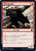 【JPN/MID】牙刃の盗賊/Fangblade Brigand [赤] 『U』