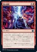 【JPN/MID】嵐の捕縛/Seize the Storm [赤] 『U』