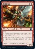 【JPN/MID】熱錬金術師/Thermo-Alchemist [赤] 『U』
