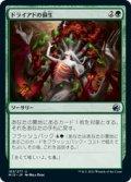 【JPN/MID】ドライアドの蘇生/Dryad's Revival [緑] 『U』