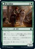 【JPN/MID】猟犬調教師/Hound Tamer [緑] 『U』