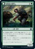 【JPN/MID】辺境地の罠外し/Outland Liberator [緑] 『U』