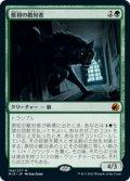 【JPN/MID】原初の敵対者/Primal Adversary [緑] 『M』