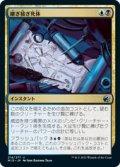 【JPN/MID】継ぎ接ぎ死体/Corpse Cobble [マルチ] 『U』