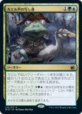 【JPN/MID】カエル声の写し身/Croaking Counterpart [マルチ] 『R』