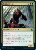 【JPN/MID】灰色熊のグール/Grizzly Ghoul [マルチ] 『U』