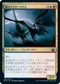 【JPN/MID】嵐のスクリーリクス/Storm Skreelix [マルチ] 『U』