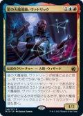 【JPN/MID】星の大魔導師、ヴァドリック/Vadrik, Astral Archmage [マルチ] 『R』