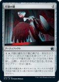 【JPN/MID】月銀の鍵/Moonsilver Key [茶] 『U』