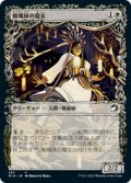 【JPN/MID-BF】蝋燭林の魔女/Candlegrove Witch 『C』 [白]