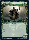 【JPN/MID-BF】筋骨隆々の破壊者/Burly Breaker 『U』 [緑]