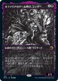 【JPN/MID-BF/Foil★】ネファリアのグール呼び、ジャダー/Jadar, Ghoulcaller of Nephalia 『R』 [黒]