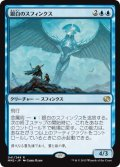 【JPN/MM2】銀白のスフィンクス/Argent Sphinx『R』