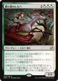 【JPN/MM2】萎れ葉のしもべ/Wilt-Leaf Liege『R』
