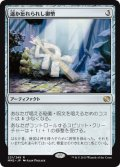 【JPN/MM2】遥か忘れられし御幣/Long-Forgotten Gohei『R』
