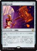 【JPN/MM2】太陽打ちの槌/Sunforger『R』