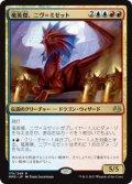 【JPN/MM3】竜英傑、ニヴ=ミゼット/Niv-Mizzet, Dracogenius 『R』