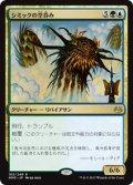 【JPN/MM3】シミックの空呑み/Simic Sky Swallower 『R』