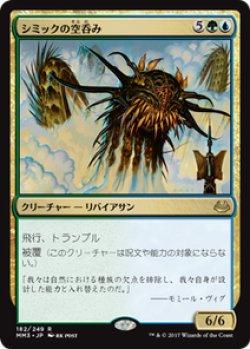 画像1: 【JPN/MM3】シミックの空呑み/Simic Sky Swallower 『R』