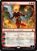 【JPN/OGW】炎呼び、チャンドラ/Chandra, Flamecaller 『R』