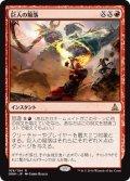 【JPN/OGW】巨人の陥落/Fall of the Titans 『R』