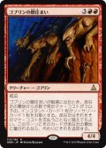 【JPN/OGW】ゴブリンの闇住まい/Goblin Dark-Dwellers 『R』