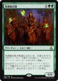 【JPN/OGW】林鹿騎兵隊/Gladehart Cavalry 『R』