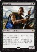 【JPN/ORI】墓刃の匪賊/Graveblade Marauder 『R』