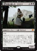【JPN/ORI】異端の癒し手、リリアナ/Liliana, Heretical Healer 『M』