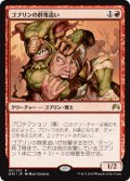 【JPN/ORI】ゴブリンの群衆追い/Goblin Piledriver 『R』