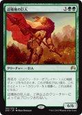 【JPN/ORI】辺境地の巨人/Outland Colossus 『R』