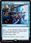 【ENG/RIX】提督の命令/Admiral's Order 『R』 [青]