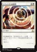 【JPN/RIX】スフィンクスの命令/Sphinx's Decree 『R』 [白]
