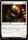 【JPN/RIX】神殿アルティサウルス/Temple Altisaur 『R』 [白]