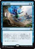 【JPN/RIX】風への放流/Release to the Wind 『R』 [青]