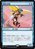 【JPN/RIX】戦凧の匪賊/Warkite Marauder 『R』 [青]