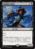 【JPN/RIX】凶兆艦隊の毒殺者/Dire Fleet Poisoner 『R』 [黒]