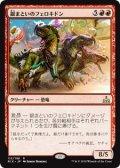 【JPN/RIX】銀まといのフェロキドン/Silverclad Ferocidons 『R』 [赤]