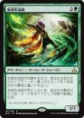 【JPN/RIX】地表形成師/World Shaper 『R』 [緑]