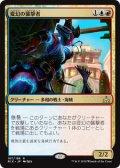 【JPN/RIX】変幻の襲撃者/Protean Raider 『R』 [マルチ]