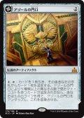 【JPN/RIX】アゾールの門口/Azor's Gateway『M』 [茶]