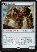 【JPN/RIX】黄金の守護者/Golden Guardian『R』 [茶]