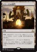 【JPN/RIX/FOIL★】オラーズカの拱門/Arch of Orazca 『R』 [土地]