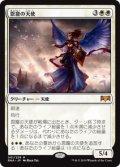 【JPN/RNA】恩寵の天使/Angel of Grace 『M』 [白]