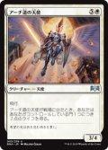 【JPN/RNA】アーチ道の天使/Archway Angel 『U』 [白]